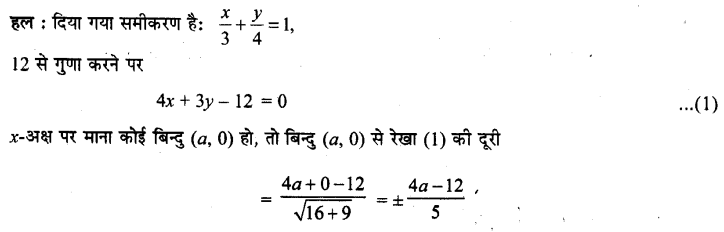 UP Board Solutions for Class 11 Maths Chapter 10 Straight Lines 10.3 5