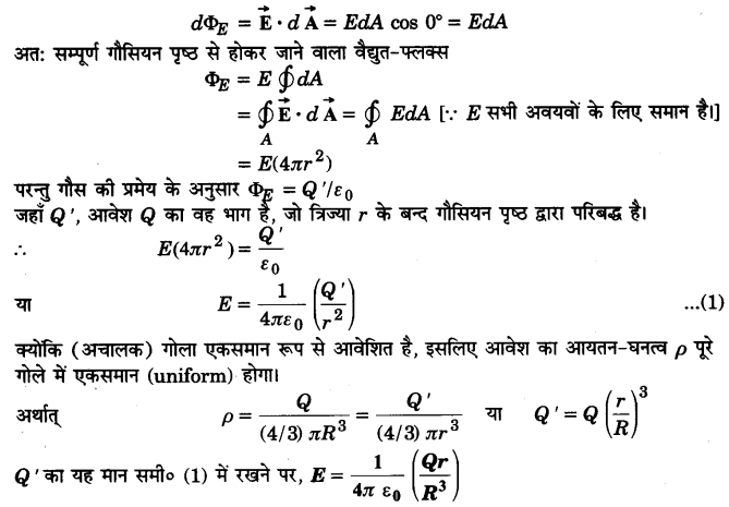 UP Board Solutions for Class 12 Physics Chapter 1 Electric Charges and Fields LAQ 13.1