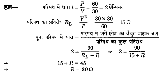 UP Board Solutions for Class 12 Physics Chapter 3 Current Electricity VSAQ 23