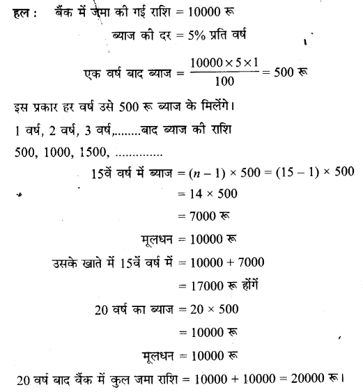 UP Board Solutions for Class 11 Maths Chapter 9 Sequences and Series 30