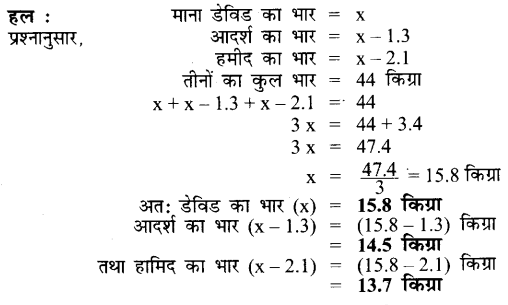 UP Board Solutions for Class 7 Maths Chapter 6 रेखीय समीकरण 21