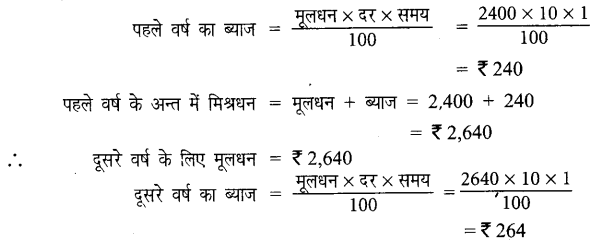 UP Board Solutions for Class 7 Maths Chapter 7 वाणिज्य गणित 55