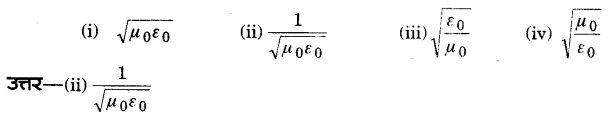 UP Board Solutions for Class 12 Physics Chapter 8 Electromagnetic Waves MCQ 5