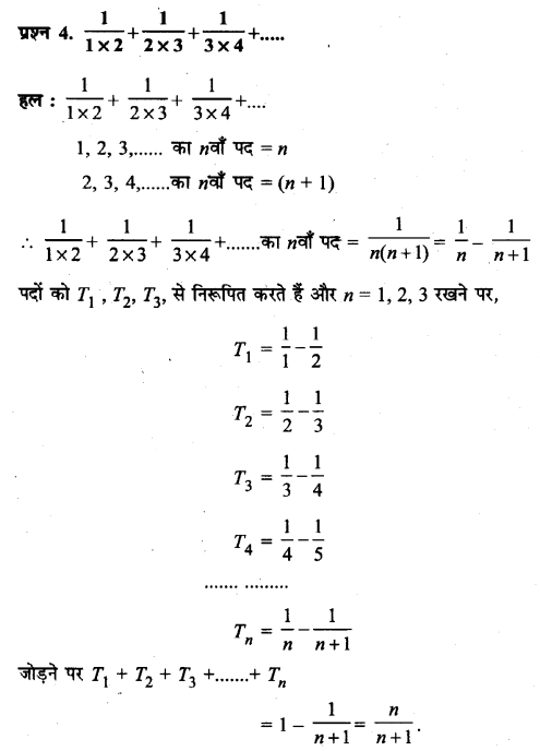 UP Board Solutions for Class 11 Maths Chapter 9 Sequences and Series 9.4 4