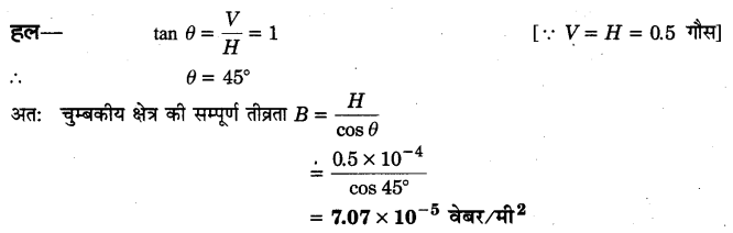 UP Board Solutions for Class 12 Physics Chapter 5 Magnetism and Matter VSAQ 11