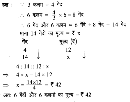 UP Board Solutions for Class 7 Maths Chapter 7 वाणिज्य गणित 7