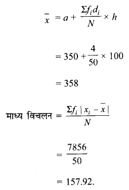 UP Board Solutions for Class 11 Maths Chapter 15 Statistics 15.1 9.2