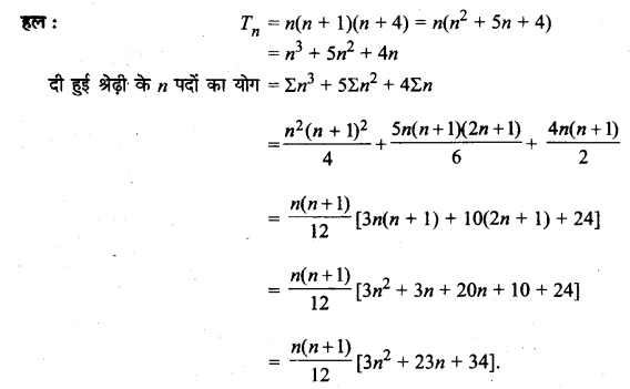 UP Board Solutions for Class 11 Maths Chapter 9 Sequences and Series 9.4 8