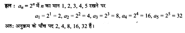 UP Board Solutions for Class 11 Maths Chapter 9 Sequences and Series 9.1 3