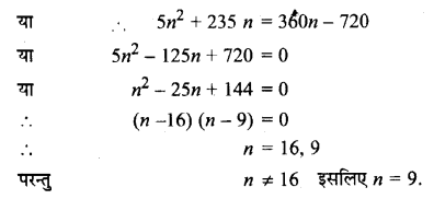UP Board Solutions for Class 11 Maths Chapter 9 Sequences and Series 9.2 18.1