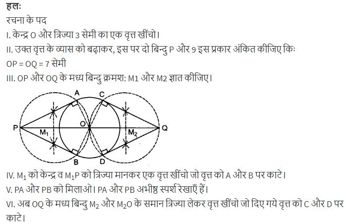 NCERT Solutions For Class 10 Maths PDF Free Hindi Medium Constructions Ex 11.2 Q3