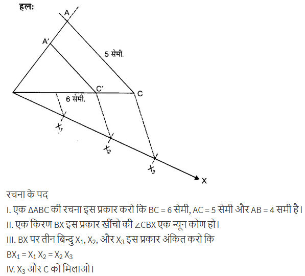 NCERT Maths Solutions For Class 10 Constructions Ex 11.1 Q2