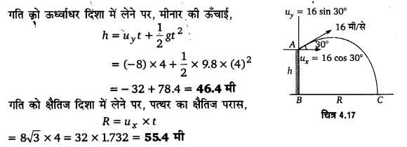 UP Board Solutions for Class 11 Physics Chapter 4 Motion in a plane ( समतल में गति) d5a