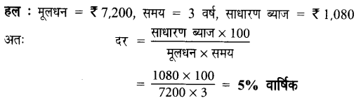 UP Board Solutions for Class 7 Maths Chapter 7 वाणिज्य गणित 42