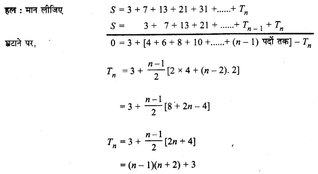 UP Board Solutions for Class 11 Maths Chapter 9 Sequences and Series 23
