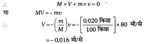 UP Board Solutions for Class 11 Physics Chapter 5 Laws of motion 23