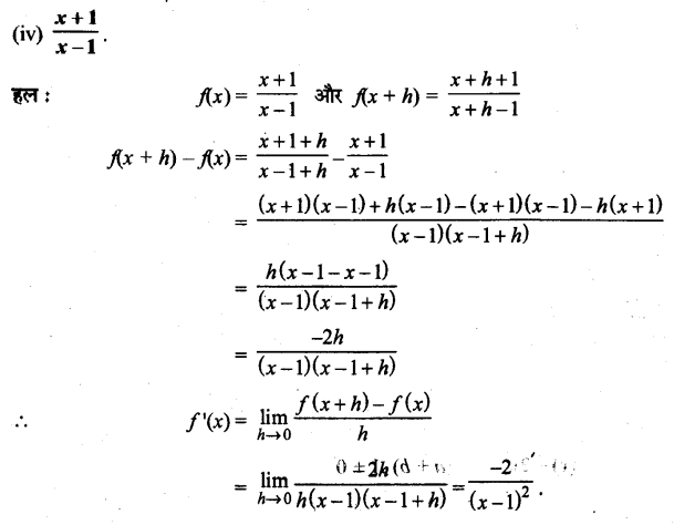 UP Board Solutions for Class 11 Maths Chapter 13 Limits and Derivatives 13.2 4.3