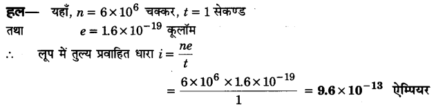 UP Board Solutions for Class 12 Physics Chapter 3 Current Electricity VSAQ 9