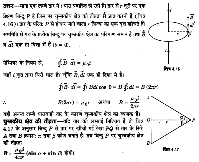 UP Board Solutions for Class 12 Physics Chapter 4 Moving Charges and Magnetism LAQ 3