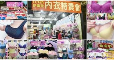 台中北區最便宜內衣行動館。伊媚兒。MIT高品質專櫃內衣自產自銷 比量販店還便宜