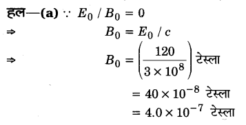 UP Board Solutions for Class 12 Physics Chapter 8 Electromagnetic Waves Q8
