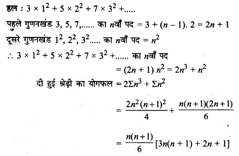 UP Board Solutions for Class 11 Maths Chapter 9 Sequences and Series 9.4 3