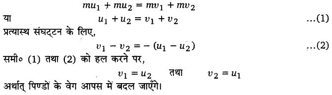 UP Board Solutions for Class 11 Physics Chapter 6 Work Energy and power 39