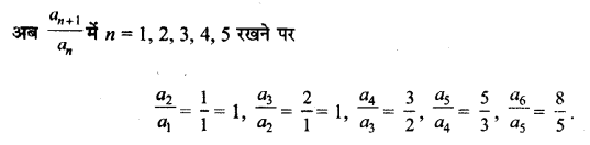 UP Board Solutions for Class 11 Maths Chapter 9 Sequences and Series 9.1 14.1