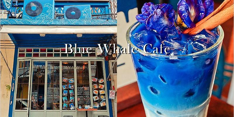 泰國曼谷咖啡廳   Blue Whale Cafe-文青派會喜歡的藍色蝶豆花復古咖啡廳,曼谷舊城區大皇宮、臥佛寺周邊超人氣打卡熱門景點。