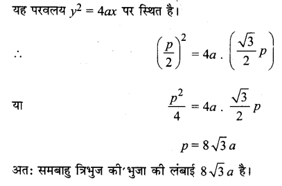 UP Board Solutions for Class 11 Maths Chapter 11 Conic Sections 8.1