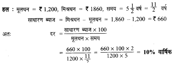 UP Board Solutions for Class 7 Maths Chapter 7 वाणिज्य गणित 45