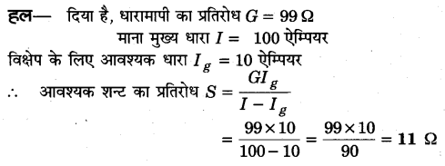 UP Board Solutions for Class 12 Physics Chapter 4 Moving Charges and Magnetism VSAQ 22