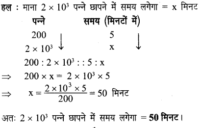 UP Board Solutions for Class 7 Maths Chapter 7 वाणिज्य गणित 8