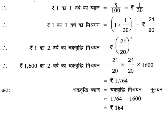 UP Board Solutions for Class 7 Maths Chapter 7 वाणिज्य गणित 70