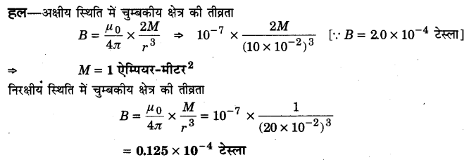 UP Board Solutions for Class 12 Physics Chapter 5 Magnetism and Matter VSAQ 3