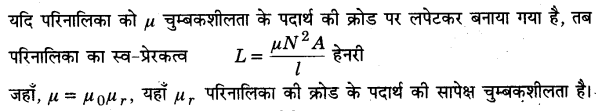 UP Board Solutions for Class 12 Physics Chapter 6 Electromagnetic Induction SAQ 9.1
