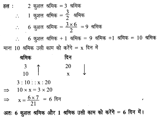 UP Board Solutions for Class 7 Maths Chapter 7 वाणिज्य गणित 21
