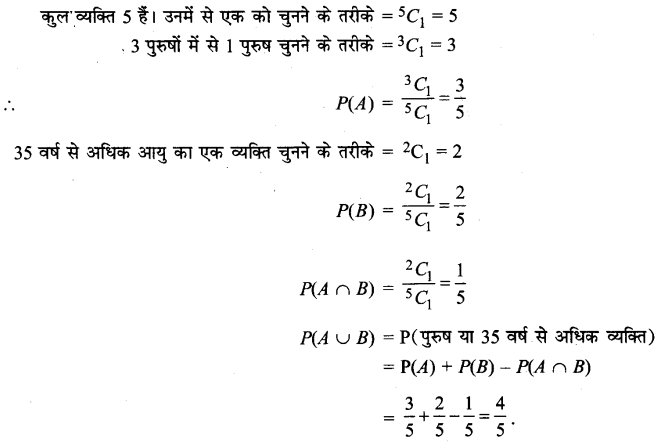 UP Board Solutions for Class 11 Maths Chapter 16 Probability 8.1
