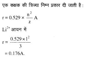 NEET Chemistry Chapter Wise Previous Year Question Papers परमाणु संरचना key5