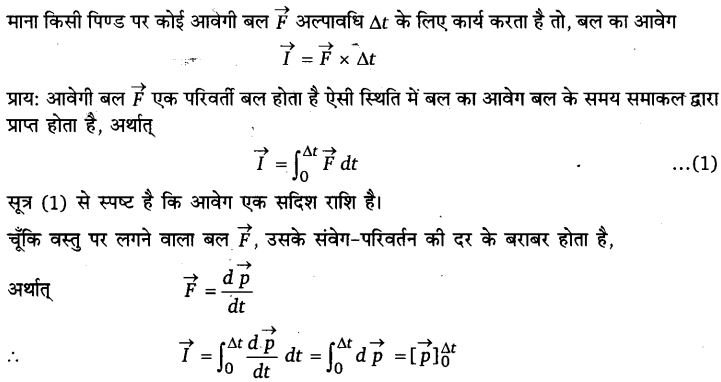 UP Board Solutions for Class 11 Physics Chapter 5 Laws of motion 61