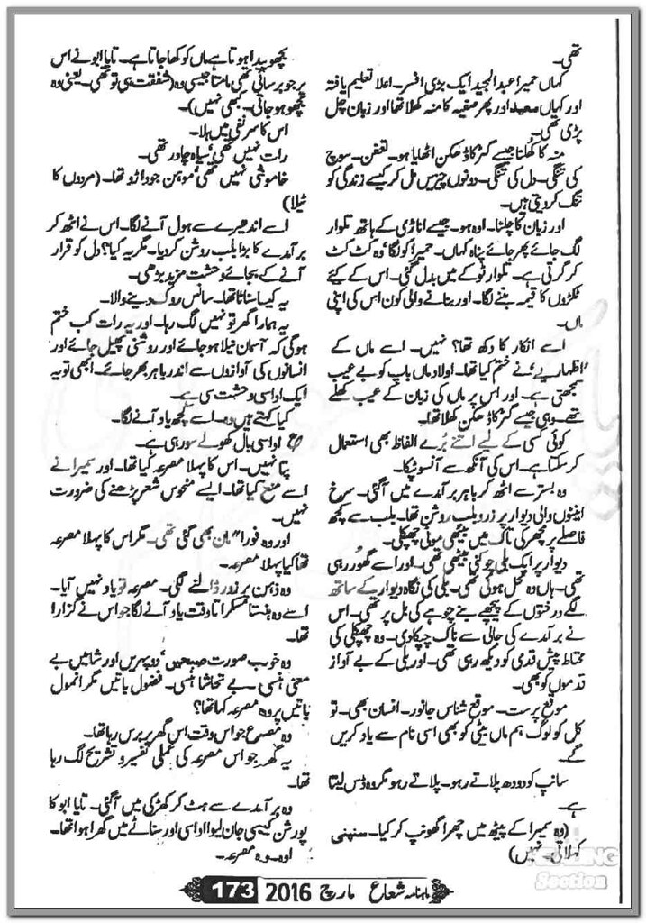 Mohbbat March Ka Mosam Complete Novel By Saira Raza