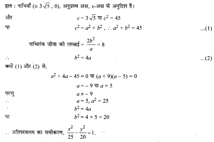 UP Board Solutions for Class 11 Maths Chapter 11 Conic Sections 11.4 12