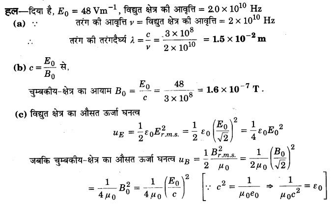 UP Board Solutions for Class 12 Physics Chapter 8 Electromagnetic Waves Q10