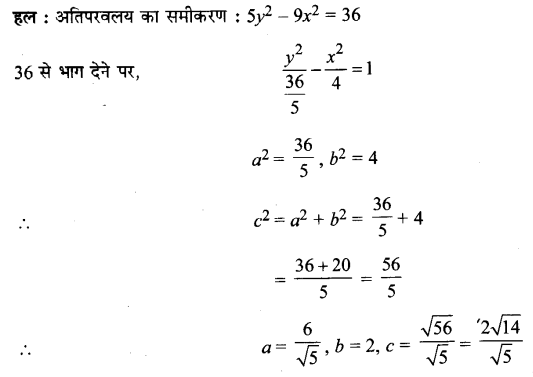 UP Board Solutions for Class 11 Maths Chapter 11 Conic Sections 11.4 5