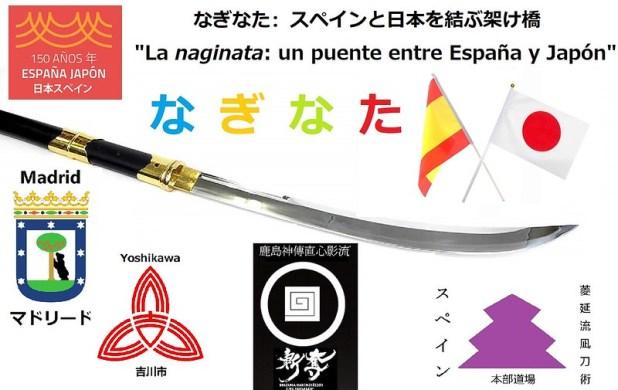 Evento de naginata, conmemorativo de los 150 años de relaciones diplomáticas Japón-España
