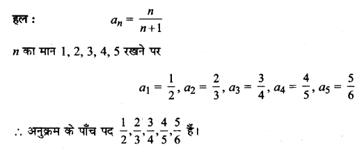 UP Board Solutions for Class 11 Maths Chapter 9 Sequences and Series 9.1 2