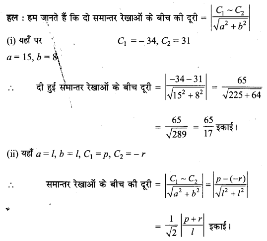 UP Board Solutions for Class 11 Maths Chapter 10 Straight Lines 10.3 6