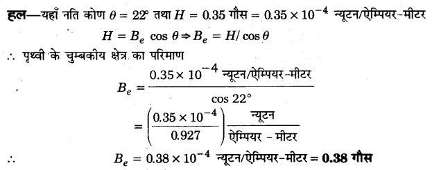 UP Board Solutions for Class 12 Physics Chapter 5 Magnetism and Matter Q10