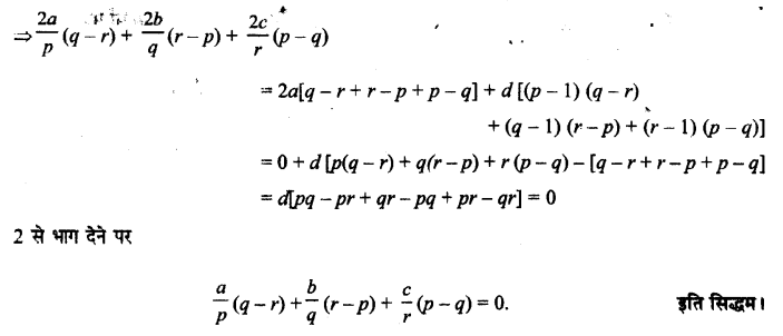 UP Board Solutions for Class 11 Maths Chapter 9 Sequences and Series 9.2 11.1