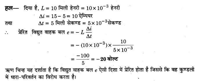 UP Board Solutions for Class 12 Physics Chapter 6 Electromagnetic Induction VSAQ 14